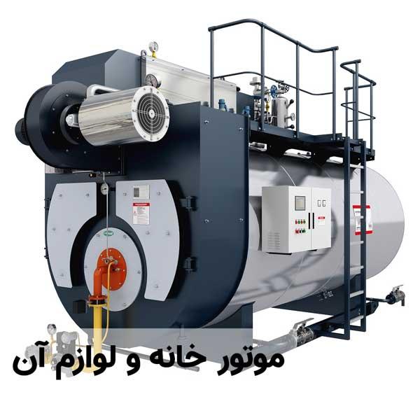 تصویری از دستگاه دیگ بخار موتور خانه ها